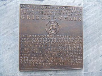 1024px-Griechenhaus