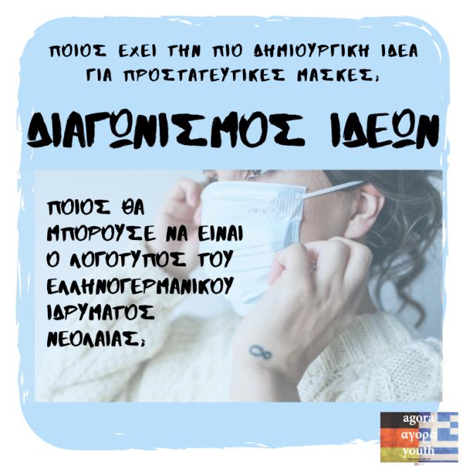 Ideenwettbewerb Griechisch